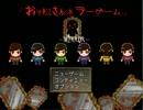 【おそ松さん】ホラーゲーム-MIRROR- part2