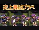 【splatoon】史上最強最凶プラベ ~MKR視点~ 完