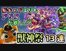 【モンスト実況】新キャラよりもアリスが欲しい!獣神祭!【13連】