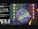 【実況】クイズ♂ミリオネアpart1
