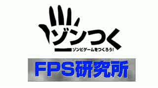 【ゲーム制作】ゾンビゲームをつくろう!F