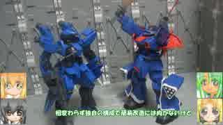 RE1/100イフリート改 HGヴァッフ グフリバイブ ゆっくりプラモ動画