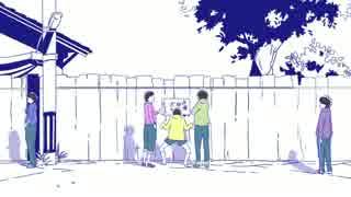 【手描き】六つ子疾風伝【おそ松さん】