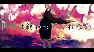 【初音ミク】世界は終わってくれない【オリジナル曲】