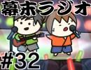 [会員専用]幕末ラジオ 第三十二回(真・黒歴史回)