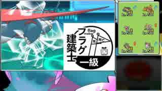 【ポケモンORAS】アグノム厨#25【シングル