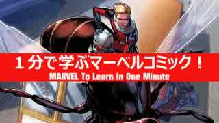 1分で学ぶマーベルコミック!:アントマン