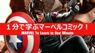 1分で学ぶマーベルコミック!:ウィンター