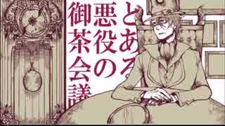 【手描き】とある悪役の御茶会議【手下】