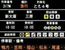 気まぐれ鉄道小ネタPART18-3 国鉄大阪駅に発着する列車【15:00~20:00】