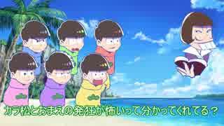 おそ松さんCOC「伝説の収録中」_前編