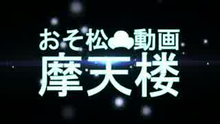 【替え歌】おそ松動画摩天楼(歌詞のみ