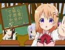 【mad】ココアのパーフェクト妹教室ですか?