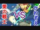 【マリオカート8】愛の戦士VSかわぞえ skype通話実況