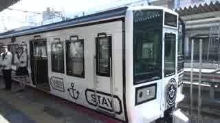 【岡山】 観光列車ラ・マル せとうち(ラ・マル・ド・ボァ)に乗ってみた