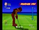 熱闘ゴルフ 1オン アルバトロス集(フランキー使用、トレーニング)