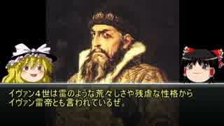 【ゆっくり歴史解説】黒歴史上人物vol.16