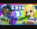【スプラトゥーン】とりっぴぃと男のプライドを賭けた闘い【完】