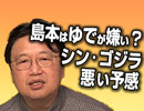 #122ニコ生岡田斗司夫ゼミ4月17日号「シン・ゴジラの予告編でがっかりした理由と漫...