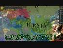 【EU4】王の中の王【Persia】