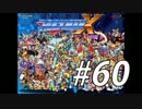 【ロックマンX】シリーズ完走してやんよ! #60【実況】