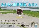 佐賀市プロモーションムービー第3弾「みえない世界遺産、みえつ。」