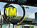 実況「この車じゃ危険ですわ!」TrackMania Nations Foreverその11