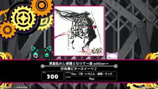 【BeatStreamアニムトライヴ】黒髪乱れし修羅となりて~凛 edition~(BEAST) PERFECT