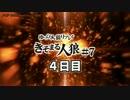 【ゆっくり人狼】きそまる人狼#7_3(4日目)【実卓初心者村】【12B】