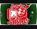 【くまモン頑張れ!】【熊本地震】prayforjapan【支援情報2016.4/18現在】