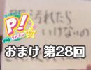 【おまけ#28】高森奈津美のP!ットイン★ラジオ