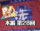 【第28回】高森奈津美のP!ットイン★ラジオ [ゲスト:大橋歩夕さん]