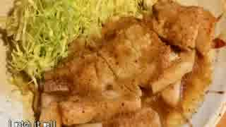 【これ食べたい】 豚肉の生姜焼き / Ginger fried pork(2)