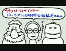 『FC版『ロックマン』シリーズ12時間ぶっ通し生放送ツアー・後編! 』チャンネル生...