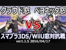 【スマブラ3DS/WiiU】クラウド窓vsベヨネッタ窓対抗戦 ストック引継/9on9 Part1