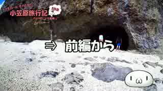 【ゆっくり】小笠原旅行記 Part45(中編) ~父島編~ 境浦戦跡巡り