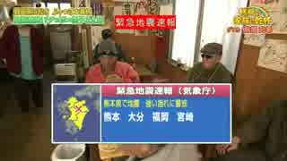 緊急地震速報 2016/04/18 20:42 熊本