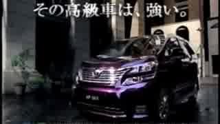【車CM】トヨタ・ヴェルファイアのCM集