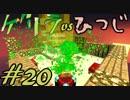 【Minecraft】ゲリラvsひつじvsコマンドー#20【実況】