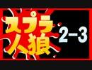 卍【スプラトゥーン実況者人狼】part2-3