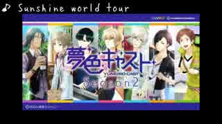 【夢色キャスト】Sunshine world tour