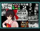 【ゆっくり実況】紅魔妹と半霊庭師の恐竜島 ヨッシーアイランド Story.EX2