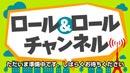 ロール&ロールチャンネル 第10回(録画) その1