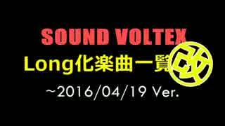 【SOUND VOLTEX】 Long化楽曲一覧 改 / ~2016.04.19 Ver 【SDVX】