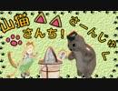 【WoT】山猫さんち! さーんじゅく【ゆっくり実況】