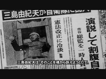三島 由紀夫 ニコニコ