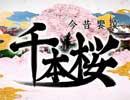 超歌舞伎「今昔饗宴千本桜」