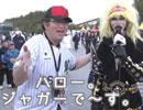 【超野球応援団長】千葉の英雄JAGUARの超野球インタビュー