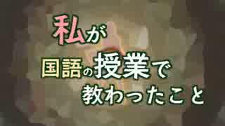 【巡音ルカ】私が国語の授業で教わったこと【素粒子49】