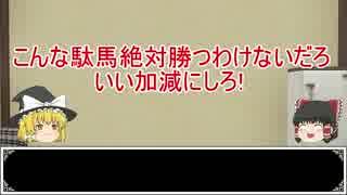 ゆっくり日本競馬史part5【競馬に絶対はな